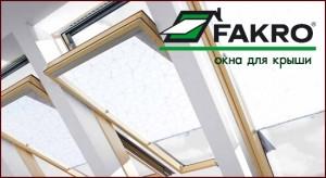 Mansardnye-okna-Fakro